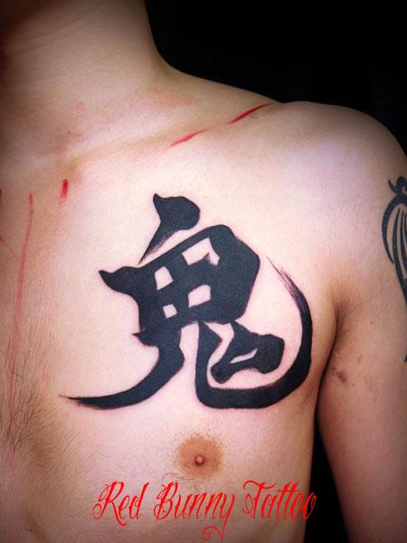 漢字・文字のタトゥーデザイン letter tattoo