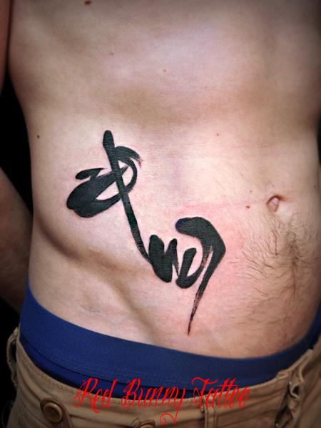 毛筆風の漢字 タトゥーデザイン kanji tattoo