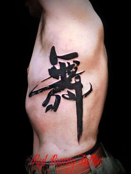 毛筆風の漢字のタトゥーデザイン